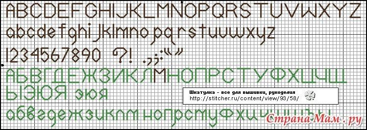 Схемы вышивки крестиком надписи 65